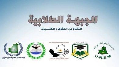 Photo of موريتانيا.. الجبهة الطلابية تدين فض اعتصامها بالقوة