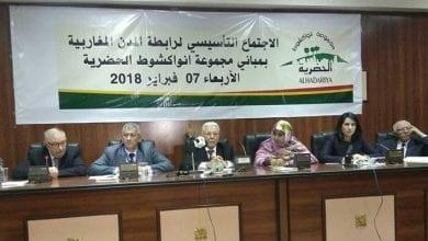Photo of فيديو: الإعلان في انواكشوط عن تأسيس رابطة للمدن المغاربية