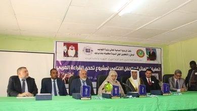 Photo of موريتانيا.. تكريم الفائزين في تحدي القراءة العربي