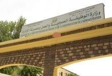 Photo of موريتانيا.. تقليص عدد العمال في الإدارات الحكومية