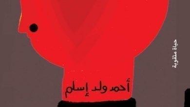 """Photo of """"حياة مثقوبة"""" .. رواية جديدة للكاتب أحمد أِسَلْمُ"""