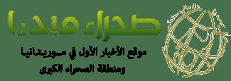 صحراء ميديا.. موقع الأخبار الأول في موريتانيا ومنطقة الصحراء الكبرى
